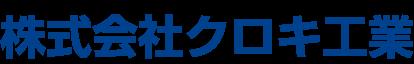 株式会社クロキ工業