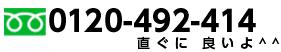 電話番号0120-492-414